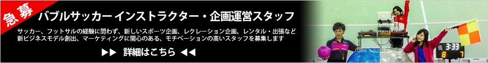 【急募】バブルサッカー インストラクター・企画運営スタッフ