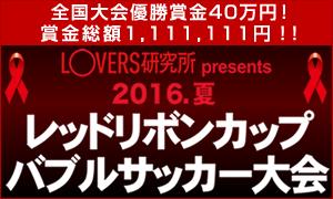 LOVERS研究所 presents 2016.夏 レッドリボンカップ バブルサッカー大会