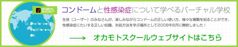 okamoto_banner