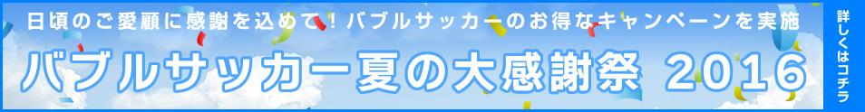 banner_20160803