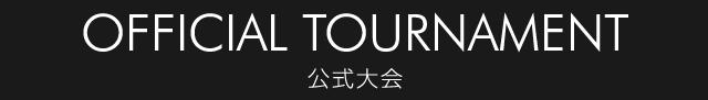 IBFA2015/SUMMER BUBBLESOCCER JAPANCUP